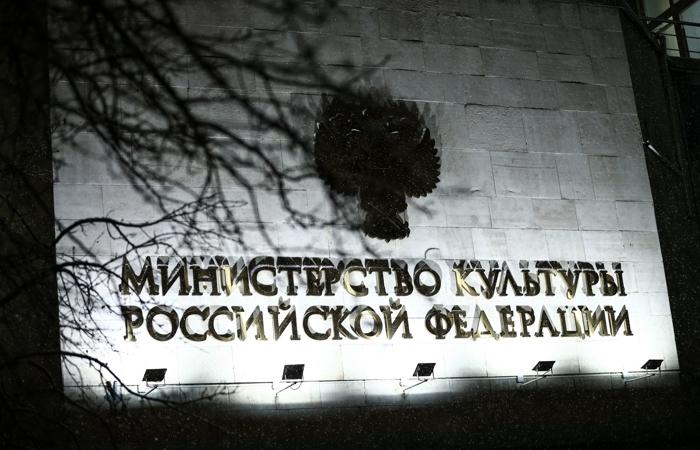 Минкульт назвал достоянием России ценности, права на которые заявила Польша