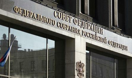 Комитет Совфеда поддержал закон о введении должности зампреда Совбеза