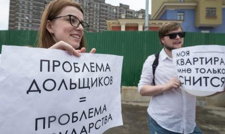 Власти спрогнозировали рост числа обманутых дольщиков в России
