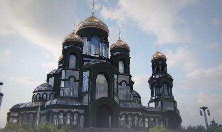 Минобороны потратит ещё 318 млн рублей на декорирование Главного храма Вооруженных сил РФ