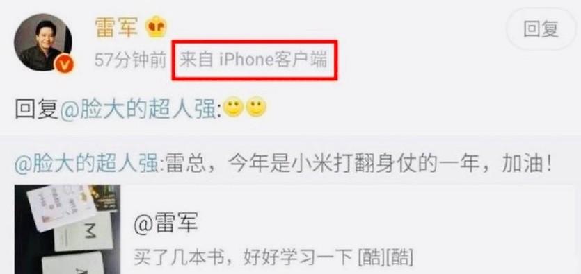 Глава Xiaomi пытался скрыть, что пользуется iPhone