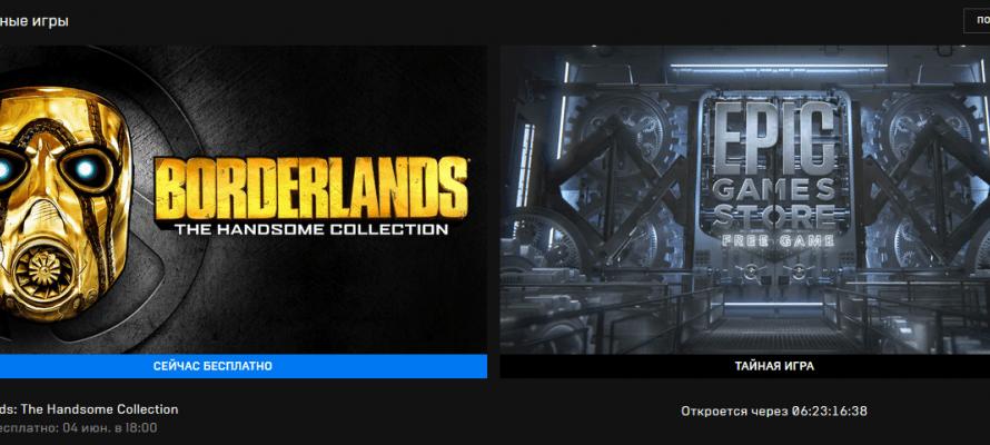 EGS раздает Borderlands: The Handsome Collection бесплатно