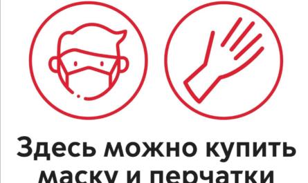 Вендинг-автоматы в московском метро начали продавать маски и перчатки