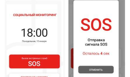 Приложение для контроля за москвичами оказалось непродуманным