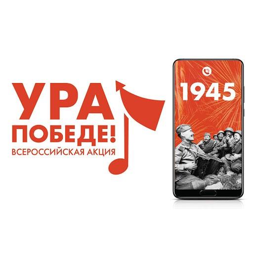Что будет, если набрать номер 1945