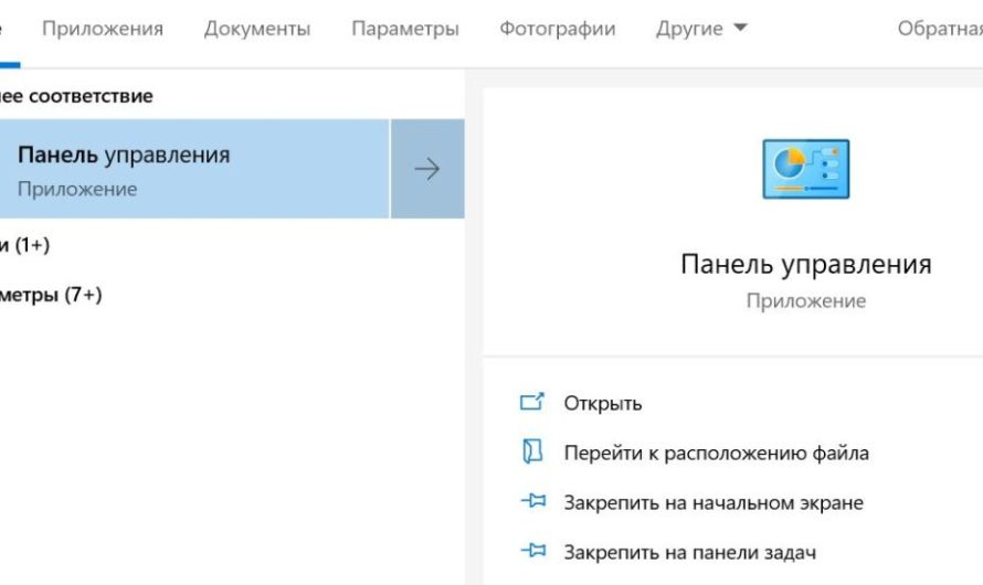 Панель управления исчезнет в новой сборке Windows 10