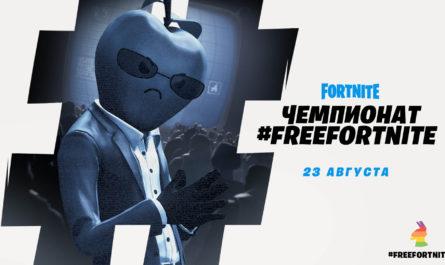 Снова против: Epic Games проведет Чемпионат #FreeFortnite с анти-эппловскими призами