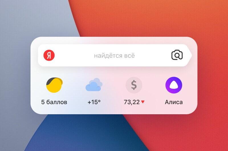 «Яндекс» добавил в «Браузер» новые возможности специально для iOS 14
