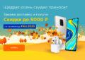 Рекордные скидки в официальном магазине Xiaomi