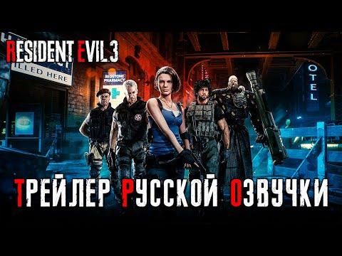 Фанаты сделали полную русскую озвучку Resident Evil 3. Русификатор можно скачать бесплатно