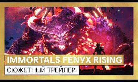 Создатели амбициозной Immortals Fenyx Rising опубликовали новый трейлер игры [ВИДЕО]