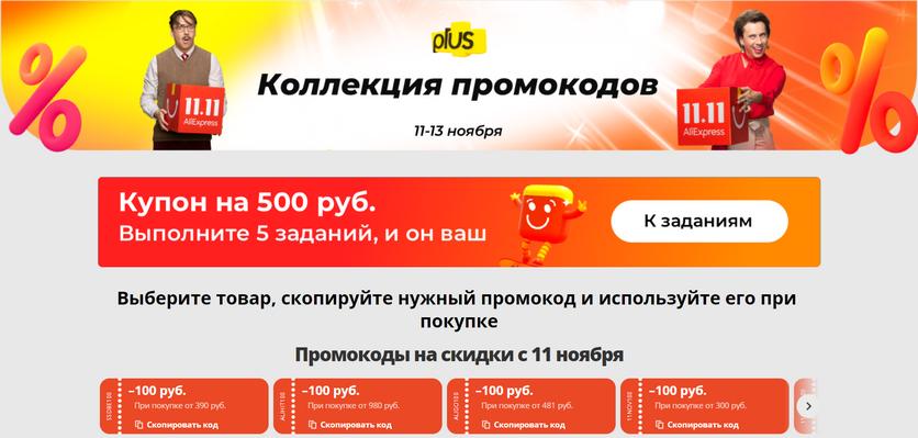 Как получить купоны и монеты на масштабной распродаже AliExpress