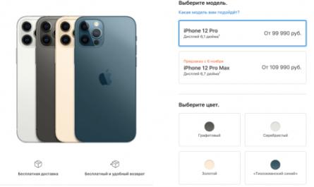 Ретейлеры назвали самые популярные версии iPhone 12 в России