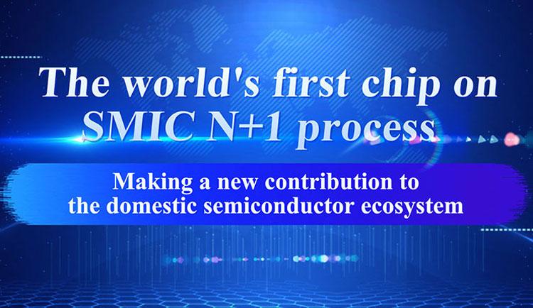 SMIC собралась запустить производство 7-нм чипов в следующем году, но это — «китайские» 7 нм