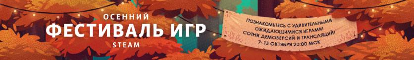 В Steam начался осенний фестиваль. Сотни игр разрешают опробовать бесплатно до релиза