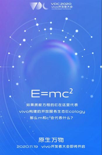 Vivo анонсировала новую Android-прошивку для смартфонов