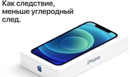 Выпуск iPhone 12 вызвал резкое ухудшение экологии в Китае