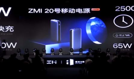 ZMI представила первый в мире пауэрбанк с поддержкой 120-ваттной зарядки