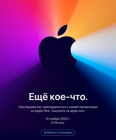 Apple анонсировала ещё одну презентацию. Ожидаются сюрпризы
