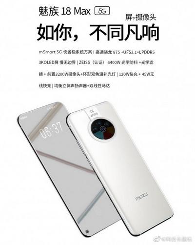 Дизайн и характеристики Meizu 18 Max 5G засветились на неофициальном тизере