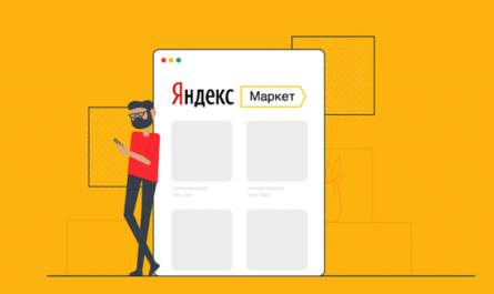«Яндекс.Маркет» рассказал, какие гаджеты откладывают россияне для покупки в Чёрную пятницу
