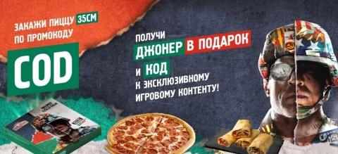 Пиццерия «Папа Джонс» дарит промокоды для Call of Duty: Black Ops Cold War