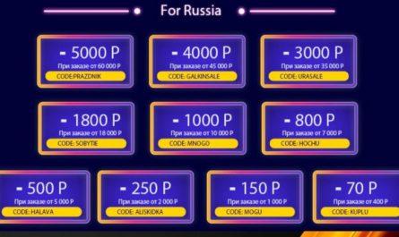 Промокоды AliExpress: эксклюзивные скидки для российских покупателей