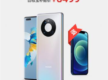 В Китае дарят iPhone 12 за покупку флагмана HUAWEI