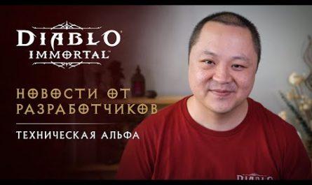 Авторы Diablo Immortal поделились подробностями игры перед запуском альфа-теста