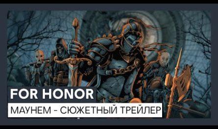 Авторы For Honor представили сюжетный трейлер нового сезона [ВИДЕО]