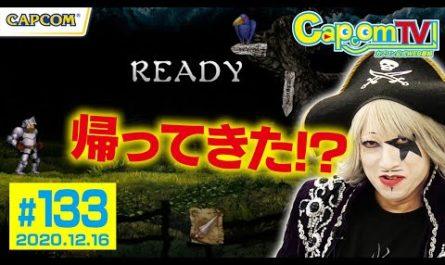 Capcom анонсировала ремейк одной из самых хардкорных игр в истории