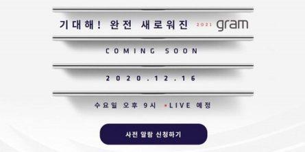 16-дюймовый ультрабук LG Gram (2021) показали «вживую» до презентации