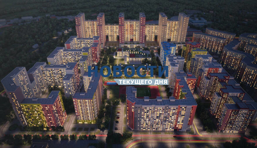 Зарегистрированы первые права собственности на квартиры в новых корпусах ЖК «Царицыно»