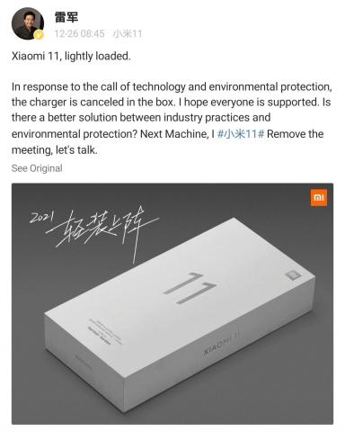 Дошутились. Xiaomi сокращает комплектацию своих смартфонов