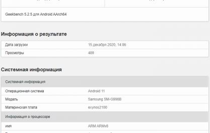 Exynos-версию Samsung Galaxy S21 Ultra протестировали в Geekbench