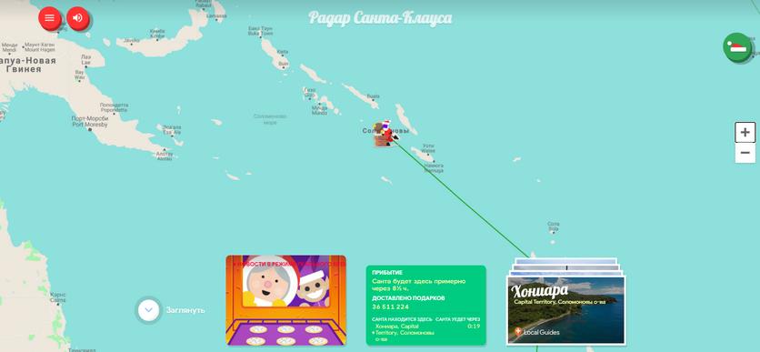 Google запустила новогодний сайт с играми и «радаром Санта-Клауса»
