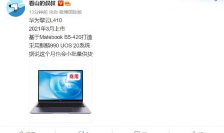 HUAWEI выпустит ноутбук на Linux с ARM-процессором