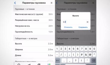 «Яндекс» представил специальную навигацию для водителей грузовиков