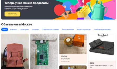 «Яндекс» запустил конкурента Avito с уникальными фишками