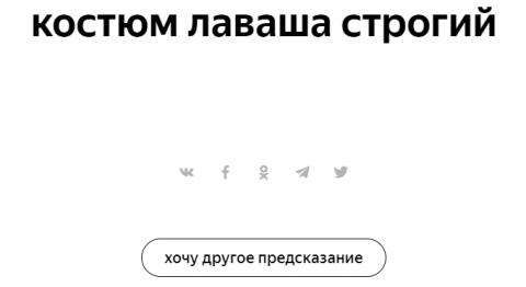 «Яндекс» запустила сайт с новогодним гаданием
