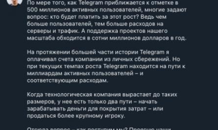 Павел Дуров: Telegram будет монетизироваться