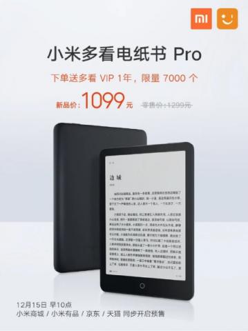Раскрыты характеристики новой электронной книги Xiaomi