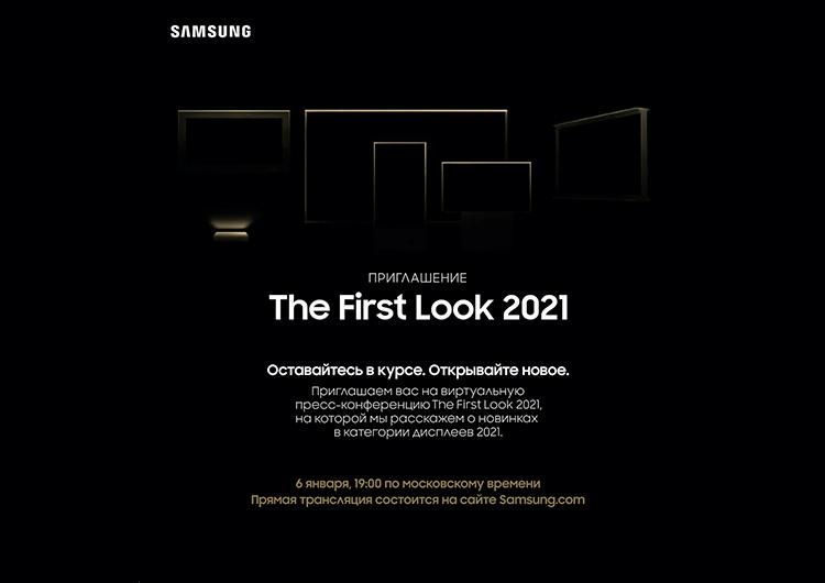 Samsung представит 6 января телевизоры наMicro-LED и Mini-LED, и другие новинки с продвинутыми дисплеями