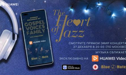 В HUAWEI Video пройдёт эксклюзивная трансляция знаменитого рождественского концерта