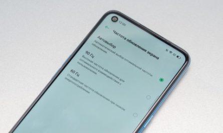 В поисках идеала: зачем смартфонам дисплеи на 90 и 120 Гц?