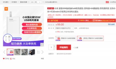 Xiaomi представила мощное зарядное устройство для Mi11 и других гаджетов