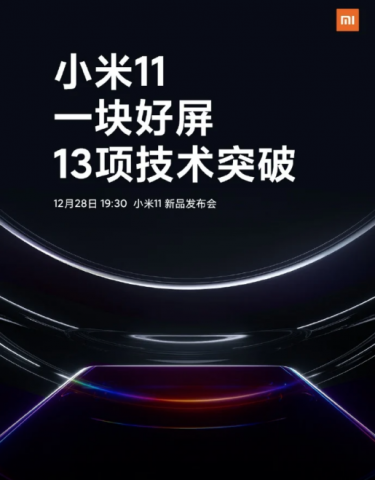 Xiaomi рассекретила особенности «самого дорогого в индустрии» дисплея Mi11
