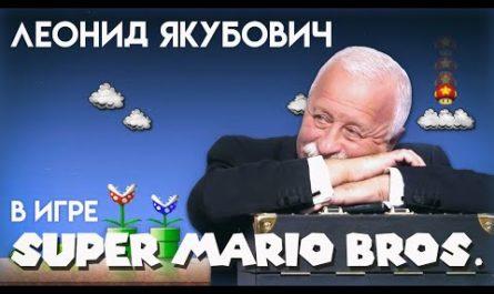 Леонид Якубович разнёс в щепки первый уровень Super Mario Bros. [ВИДЕО]