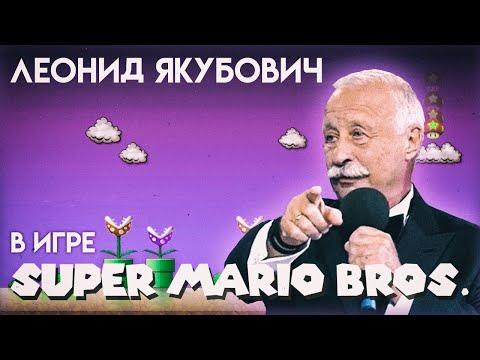 Автор «Якубовича в мире Super Mario» выпустил продолжение [ВИДЕО]