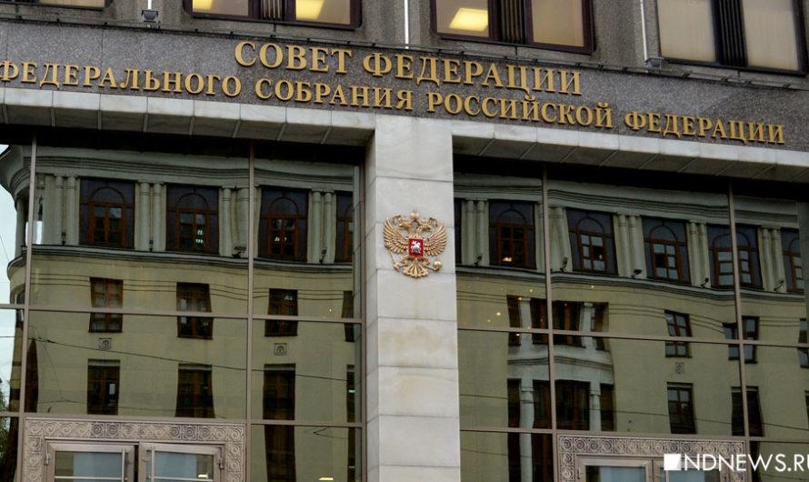 Совет Федерации утвердил закон о всероссийской реновации